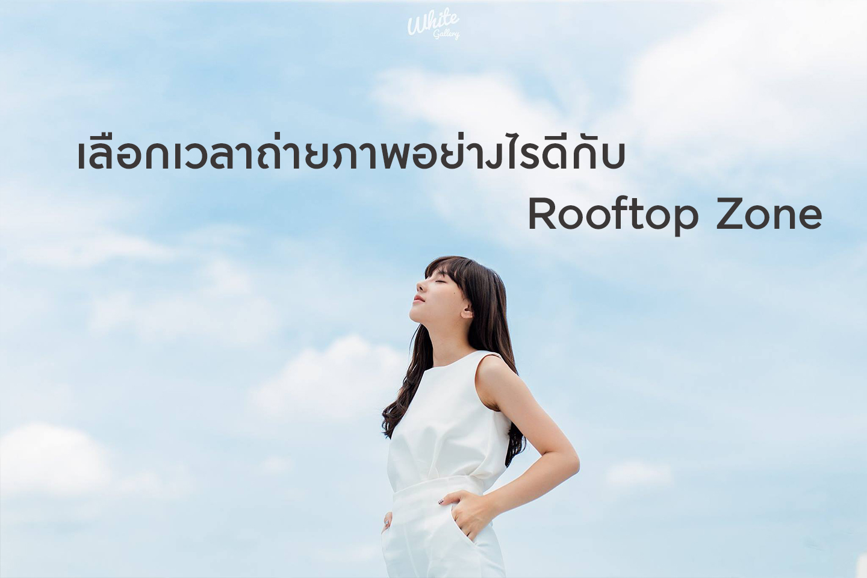 เลือกเวลาถ่ายภาพอย่างไรดีกับ Rooftop Zone